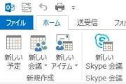 Outlook2013の予定表に新しいSkype会議ボタンを追加するには