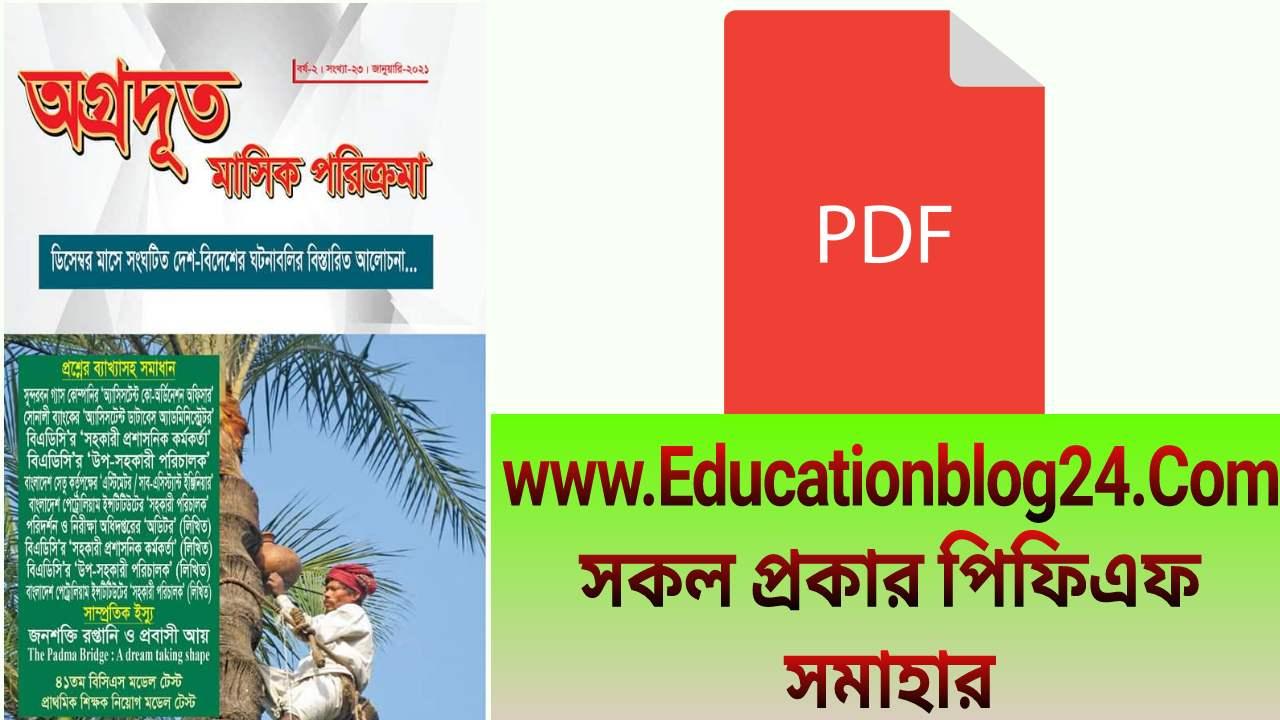 অগ্রদূত মাসিক পরিক্রমা জানুয়ারি ২০২১ PDF | Agradut masik porikroma January 2021 PDF Download