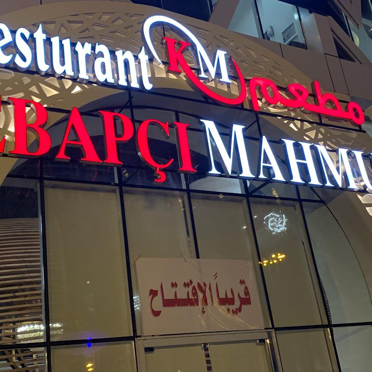 أسعار منيو ورقم وعنوان فروع مطعم كبابجي Kababji menu