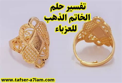 تفسير حلم الخاتم الذهب للعزباء