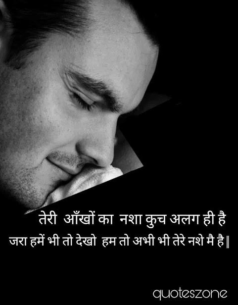 best shayari for my love in hindi