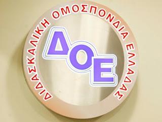 Image result for Διδασκαλική Ομοσπονδία Ελλάδος ΙΔΡΥΣΗ