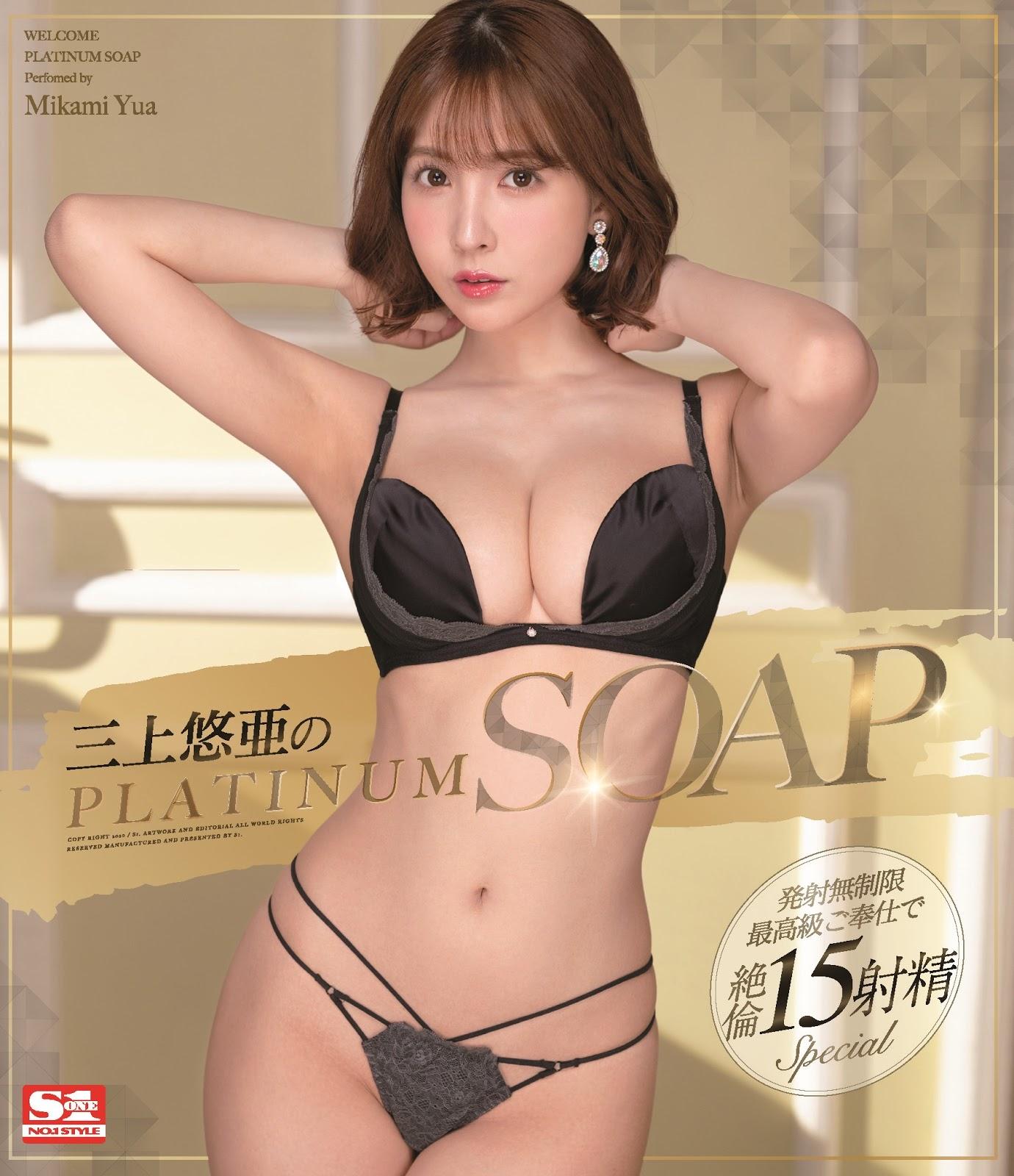 SSNI-826 Yua Mikami In PLATINUM SOAP