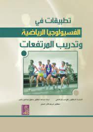 كتاب  تطبيقات في الفسيولوجيا الرياضية وتدريب المرتفعات PDF
