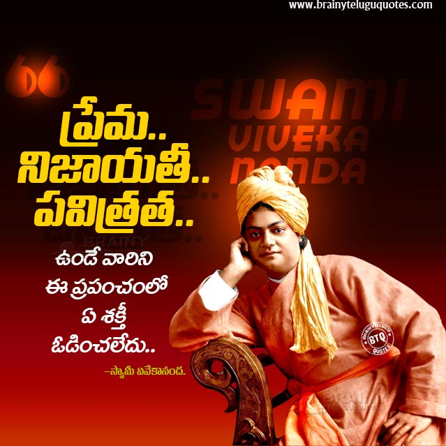 swami vivekananda sayings in teugu, swami vivekananda hd wallpapers, nice swami vivekananda inspiring quotes
