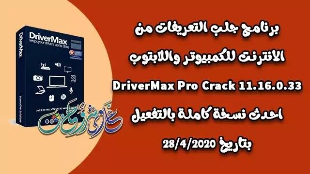 تحميل برنامج DriverMax Pro11.16 serial key اسرع برنامج فى جلب تعريفات الجهاز من النت