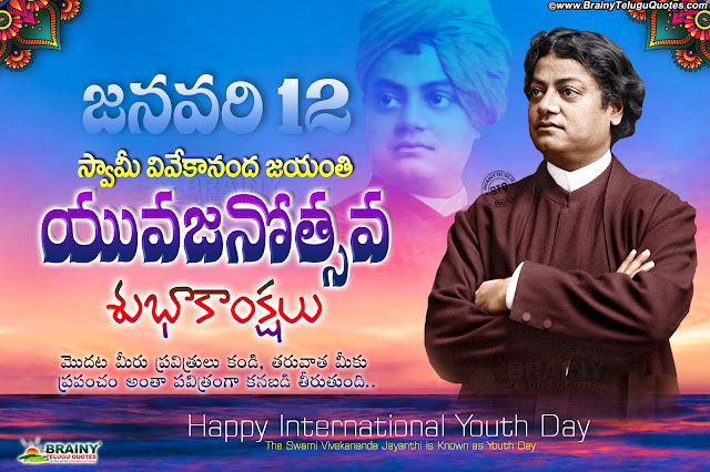 swami vivekananda jayanthi telugu greetings, january 12th National Youth day Greetings, swami vivekananda png images free download