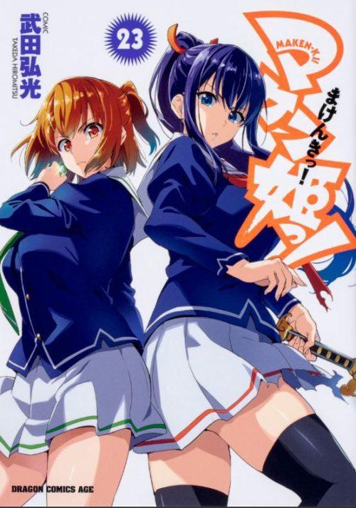 Portada del volumen 23 del manga Maken-Ki!