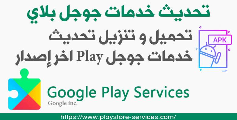تحميل و تنزيل تحديث خدمات جوجل Play اخر إصدار