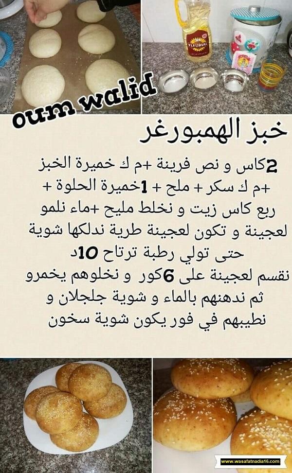 مطبخ ام وليد خبز الهمبورغر
