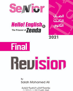 تحميل كتاب سنيور Senior المراجعة النهائية للصف الثالث الثانوى 2021 pdf