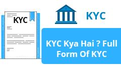 KYC Kya Hai
