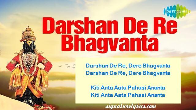 Darshan De Re Bhagvanta Lyrics (Full) - Prahlad Shinde