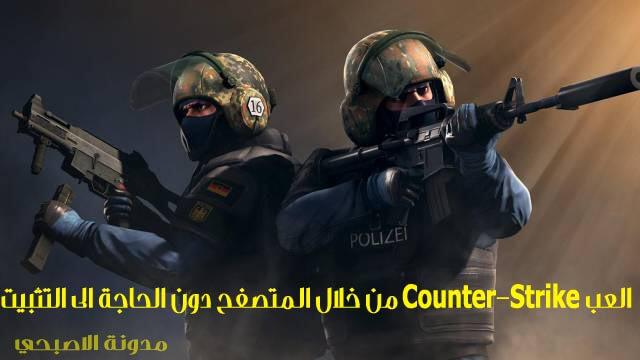العب Counter-Strike من خلال المتصفح دون الحاجة الى التثبيت