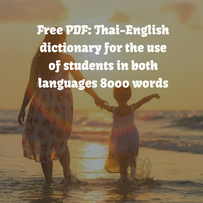 Thai-English dictionary for the use of students in both languages