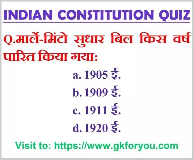भारतीय संविधान प्रश्नोत्तरी indian constitution quiz in hindi