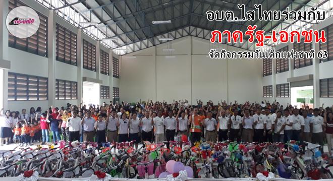 อบต.ไสไทยร่วมกับภาครัฐ-เอกชน จัดกิจกรรมวันเด็กแห่งชาติ 63
