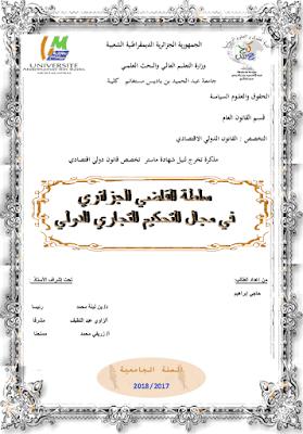 مذكرة ماستر: سلطة القاضي الجزائري في مجال التحكيم التجاري الدولي PDF