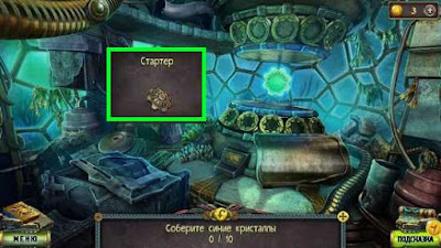 находим все кристаллы и получаем стартер в игре наследие 2 пленник