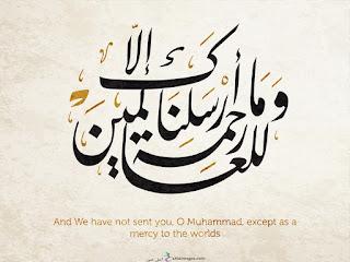 وما ارسلناك الا رحمة الا للعالمين