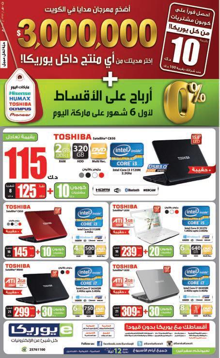 Laptop Offer - Eureka Kuwait - Toshiba only 115 kd