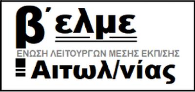 Εκλογοαπολογιστική Γενική Συνέλευση στην Β' ΕΛΜΕ Αιτ/νιας ...