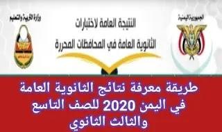معرفة نتائج الثانوية العامة في اليمن 2021