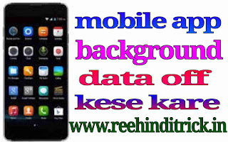 Android app background data off kese kare 1