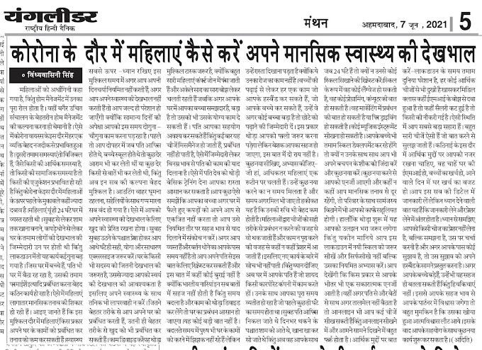 Young Leader Newspaper-7 June Women Care In Covid -19