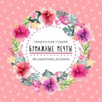 """Творческая студия """"Бумажные мечты"""""""