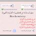 معلومات عامة عن الكيمياء الحياتية Biochemistry  وفروعها