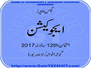 Lahore Board Education 2nd year Guess Paper