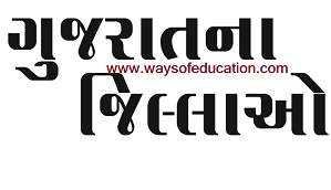 NEW GUJARAT DISTRICT INFORMATION FOR EXAM