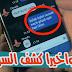 شرح تطبيق الشوافة شات مع كشف سر chwafa chat maroc