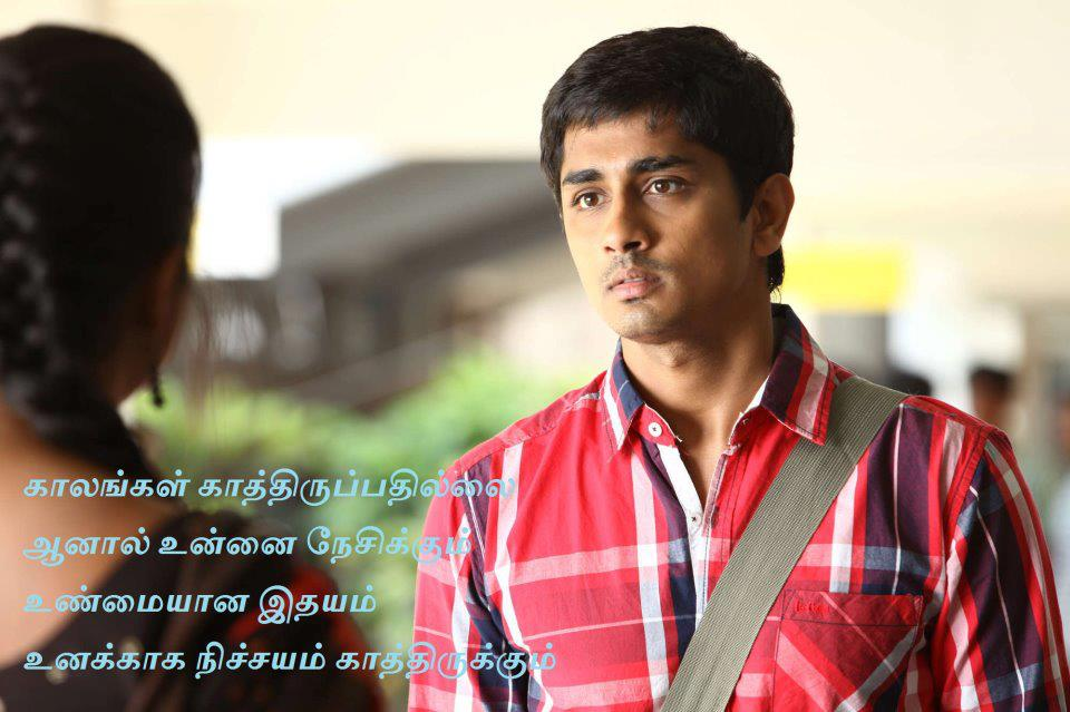 Tamil On Twitter Kadhal Mannan Gemini: Sms With Wallpapers: KADHAL THENRAL