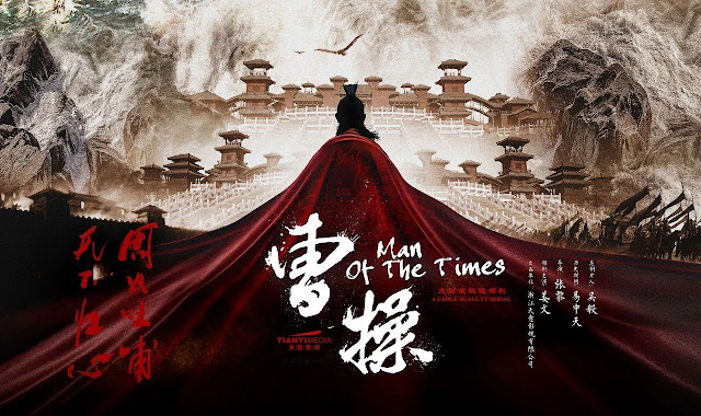 โจโฉ 2022 (曹操, Cao Cao : Man Of The Times)