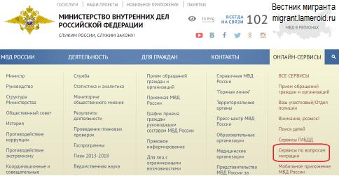 Трудовой договор для фмс в москве Соколиная гора расчет ндфл онлайн калькулятор