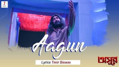 Aagun Lyrics Timir Biswas (আগুন লিরিক্স) | ASUR