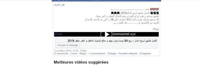 تحميل فيديوهات من الفيس بوك