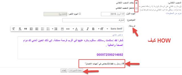 شرح تفعيل الرد التلقائي للرسائل الواردة على جي ميل Gmail