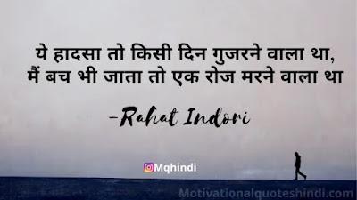 Rahat Indori Shayari Status