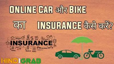 Online Car और Bike का Insurance कैसे करे?