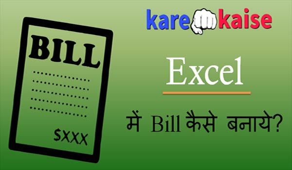 excel-me-bill-kaise-banaye