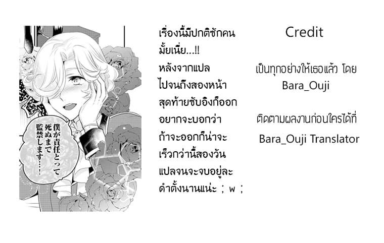 อ่านการ์ตูน Daites Ryou Koubouki ตอนที่ 3 หน้าที่ 25