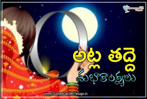 Telugu-Atla-tadde-2020-greetings-wishes-images-messages