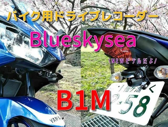 ドライブレコーダー Blueskysea B1Mの写真