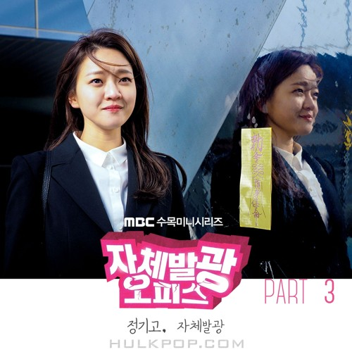 JUNGGIGO – Radiant Office OST Part.3