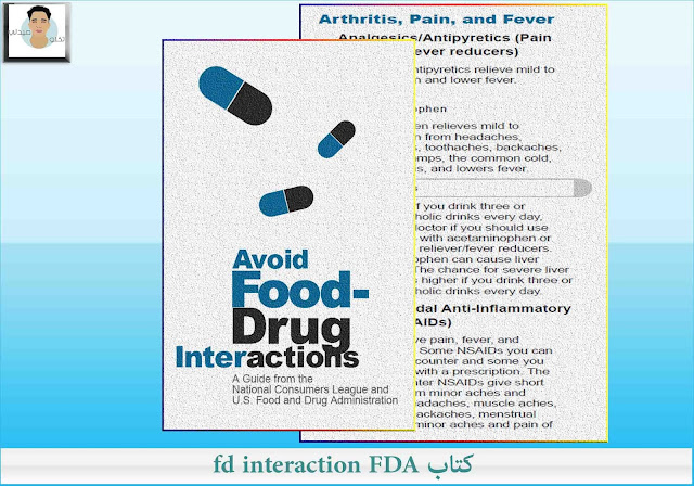 كتاب fd interaction FDA