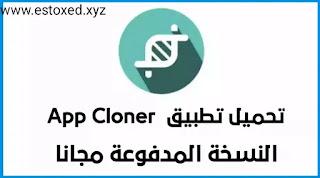 تحميل تطبيق App Cloner Premium مهكر كامل بأحدث إصدار مجانا