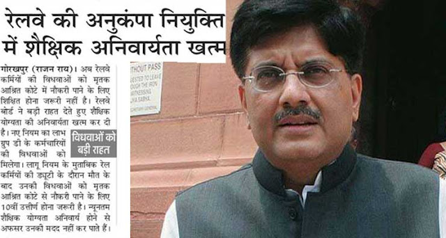 रेलवे में मृतक आश्रित कोटाओं में नौकरी के लिए शैक्षणिक योग्यता की अनिवार्यता खत्म, रेलमंत्री ने कहा
